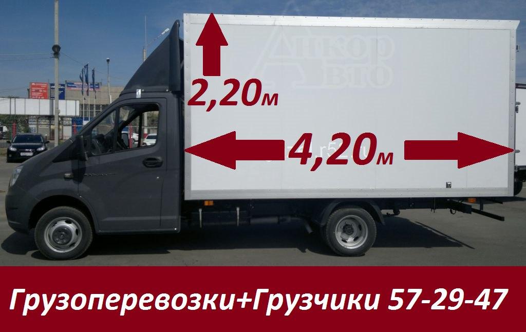 Грузоперевозки Сыктывкар