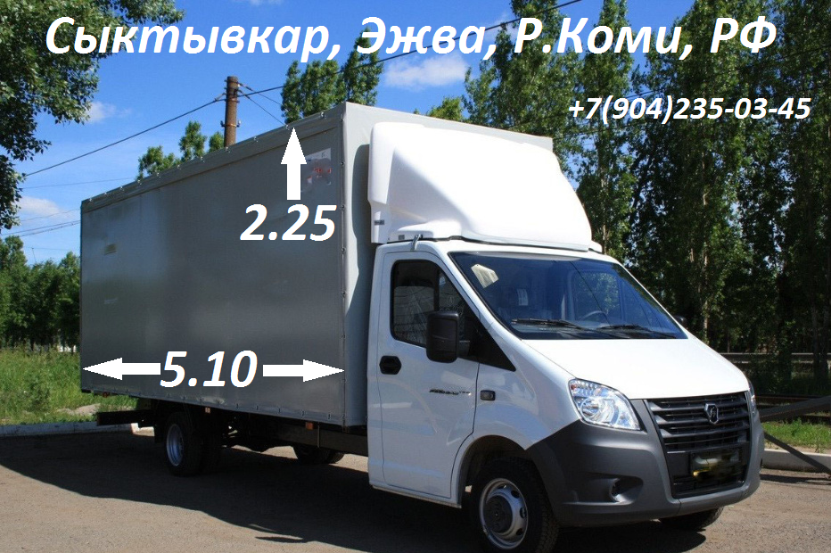Грузоперевозки Сыктывкар, Эжва, Россия