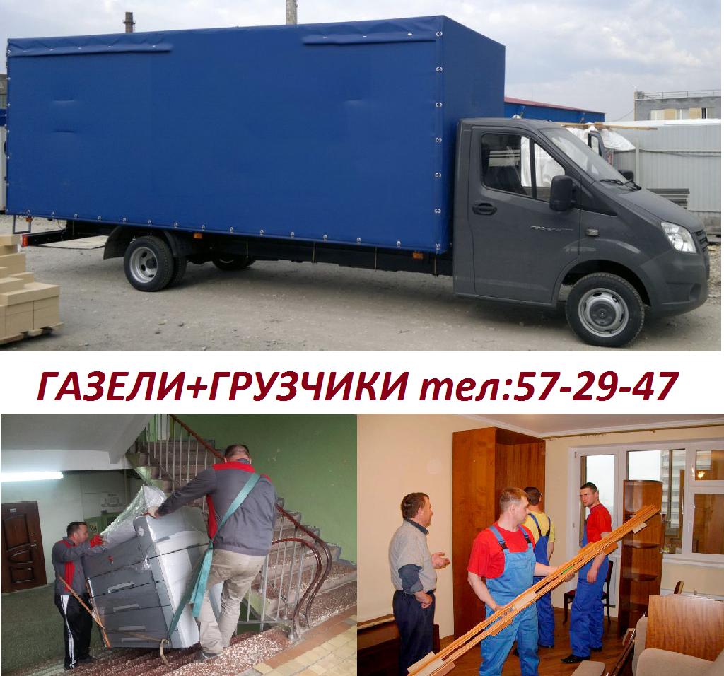Квартирный переезд Сыктывкар
