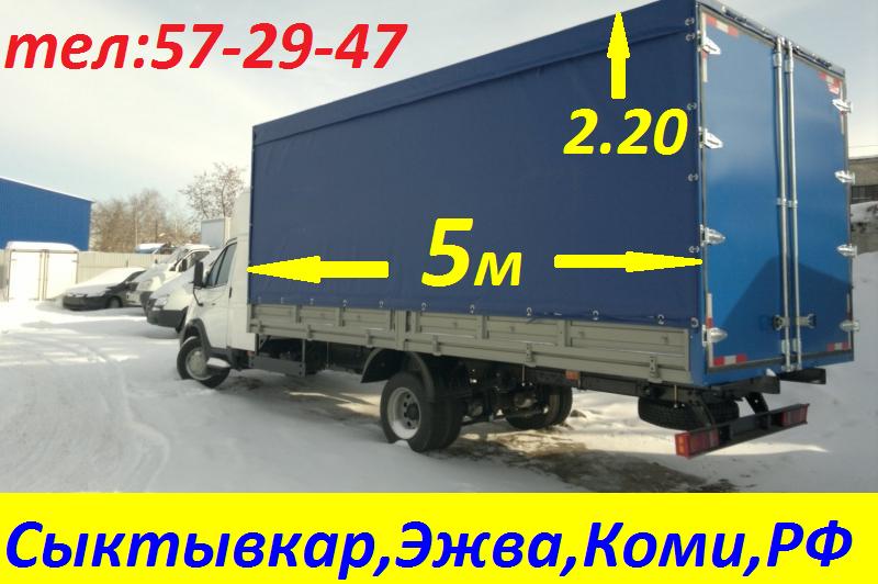 Грузоперевозки Сыктывкар РК РФ